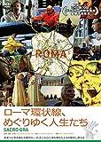 ローマ環状線、めぐりゆく人生たち [DVD] image