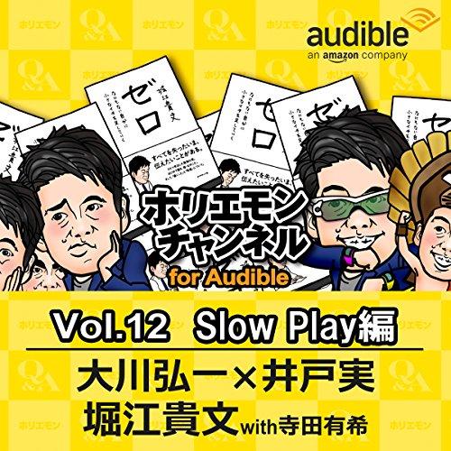 『ホリエモンチャンネル for Audible-Slow Play編-』のカバーアート
