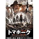 トマホーク ガンマンvs食人族 [DVD]