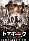 トマホーク ガンマンvs食人族[DVD]