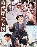 あの頃映画 the BEST 松竹ブルーレイ・コレクション 時代...[Blu-ray/ブルーレイ]