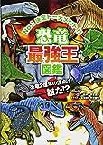 恐竜最強王図鑑