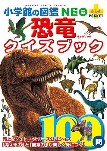 恐竜クイズブック (小学館の図鑑NEO+プラスポケット)の詳細を見る