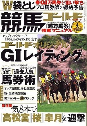 競馬ゴールド 2006年 04月号