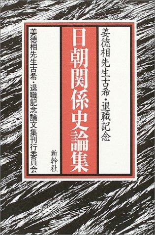日朝関係史論集―姜徳相先生古稀・退職記念の詳細を見る