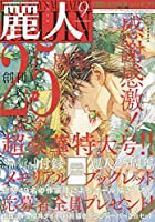 麗人 2020年 09 月号 [雑誌]