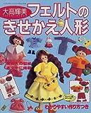 大高輝美フェルトのきせかえ人形 (レディブティックシリーズ (1318))