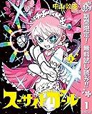 スーサイドガール【期間限定無料】 1 (ヤングジャンプコミックスDIGITAL)