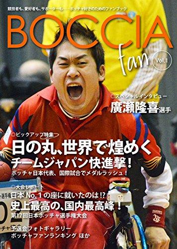 BOCCIA FAN BOOK Vol.1: 競技者も、愛好者も、サポーターも──ボッチャ好きのためのファンブック
