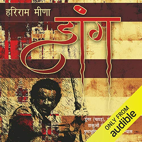 Daang (Hindi Edition) cover art
