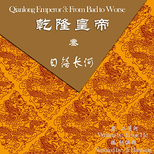 乾隆皇帝 3:日落长河 - 乾隆皇帝 3:日落長河 [Qianlong Emperor 3: From Bad to Worse] audiobook cover art