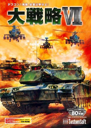 大戦略VII [ダウンロード]