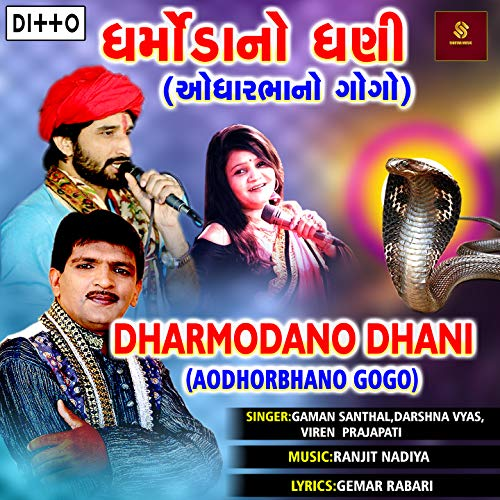 Dharmoda Game Taro Divo Bale