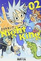 Night King(2)<完> (講談社コミックス)