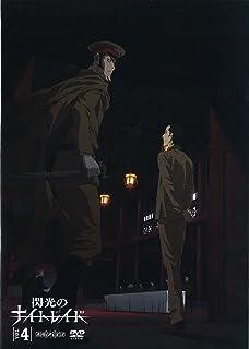 閃光のナイトレイド 4 [DVD]