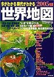 今がわかる時代がわかる世界地図 (2005年版) (Seibido mook)