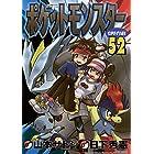 ポケットモンスタースペシャル(52) (てんとう虫コミックススペシャル)