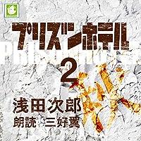 プリズンホテル2 秋【朗読CD文庫】[CD][9枚組]浅田 次郎