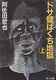 ドサ健ばくち地獄 上 (角川文庫 緑 459-64)