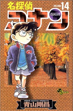 名探偵コナン (14) (少年サンデーコミックス)の詳細を見る