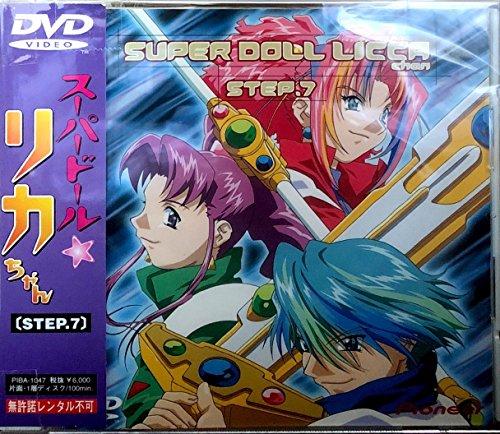 スーパードールリカちゃん STEP.7 [DVD]