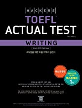 Hackers TOEFL Actual Test Writing) (2nd iBT Edition)(Korea Edition)