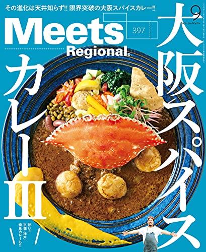 Meets Regional(ミーツリージョナル) 2021年9月号・電子版 [雑誌]