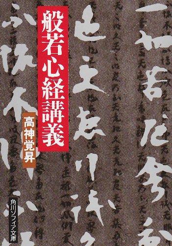 般若心経講義 (角川ソフィア文庫) - 高神 覚昇
