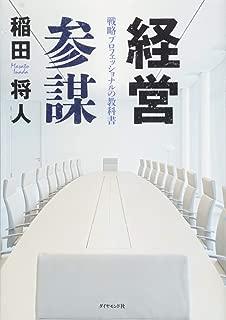 経営参謀---戦略プロフェッショナルの教科書 (戦略参謀)