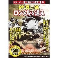 砂漠の狐 ロンメルを追え CCP-132 [DVD]