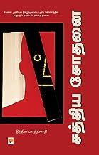 சத்திய சோதனை / Sathya Sodhanai (Tamil Edition)