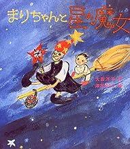 まりちゃんと星の魔女 (おはなしランド くじらの部屋)