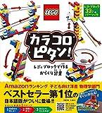 カラコロピタン! レゴブロックで作るからくり装置 (バラエティ)