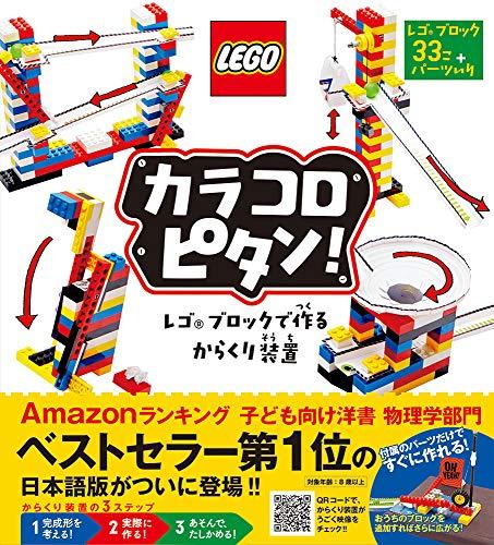 カラコロピタン! レゴブロックで作るからくり装置 ([バラエティ])