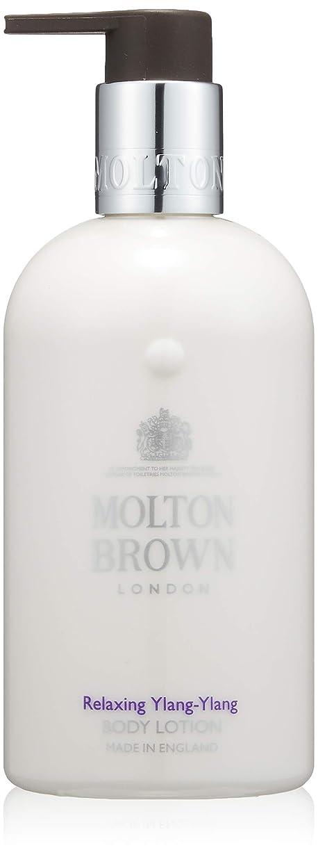 着実にアンティーク親密なMOLTON BROWN(モルトンブラウン) イランイラン コレクションYY ボディローション