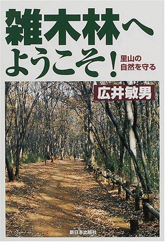 雑木林へようこそ!―里山の自然を守る
