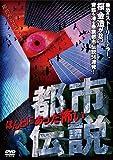 ほんとにあった怖い都市伝説[DVD]