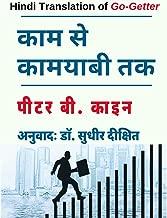 The Go-Getter (Hindi Translation): Kaam se Kamyabi Tak (Hindi Edition)