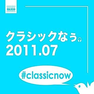 クラシックなぅ。2011.07 ショスタコーヴィチ「革命」~パイレーツ・オブ・カリビアン~白鳥の湖~G線上のアリア #classicnow