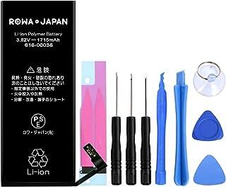 【国内向け】【ロワ社名PSEマーク付】 iPhone 6s 交換 バッテリー 【PDF日本語説明書と工具セット付】