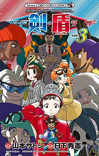 ポケットモンスターSPECIAL ソード・シールド (3) (てんとう虫コロコロコミックス)