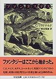 ファンタステス―成年男女のための妖精物語 (ちくま文庫)