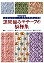 Continuous Crochet Motif 60 - Japanese Craft Book