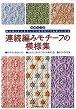 Continuous Crochet Motif 60 - Japanese Craft Book