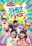 NHK「おかあさんといっしょ」ファミリーコンサート シルエットはくぶつかんへようこそ![DVD]