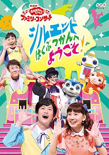 NHK「おかあさんといっしょ」ファミリーコンサート シルエットはくぶつかんへようこそ! [DVD]