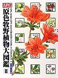 APG原色牧野植物大図鑑〈2〉―グミ科~セリ科