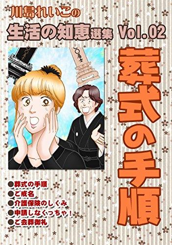 The Wisdom of Life Stories by Reiko Kawashima Vol02 (Japanese Edition)