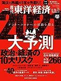 週刊東洋経済 2020年12/26-2021年1/2新春合併特大号 [雑誌]
