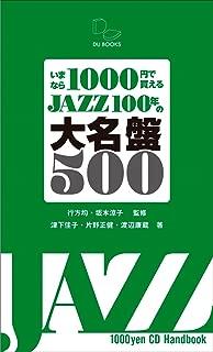 いまなら1000円で買える JAZZ100年の大名盤500 ジャズの1世紀をポケットに!